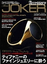 Men's JOKER Accessory メンズジョーカーアクセサリー