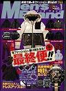 Men's Brand メンズブランド2008年1月号